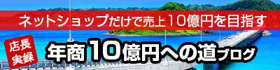 年商10億円への道ブログ