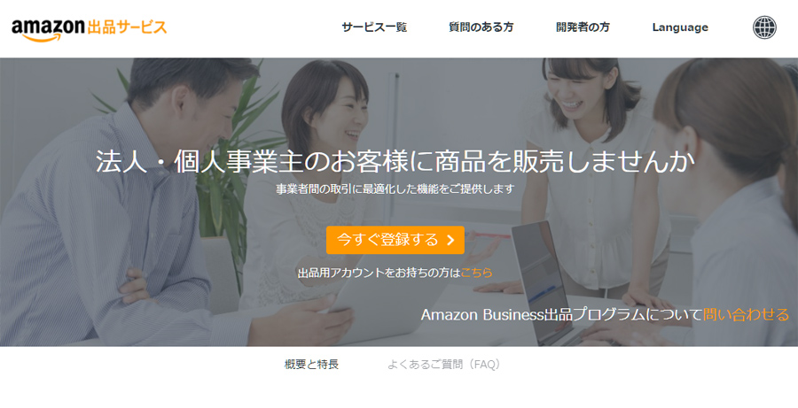 日本版Amazon Business 出品方法やメリット 手数料のまとめ