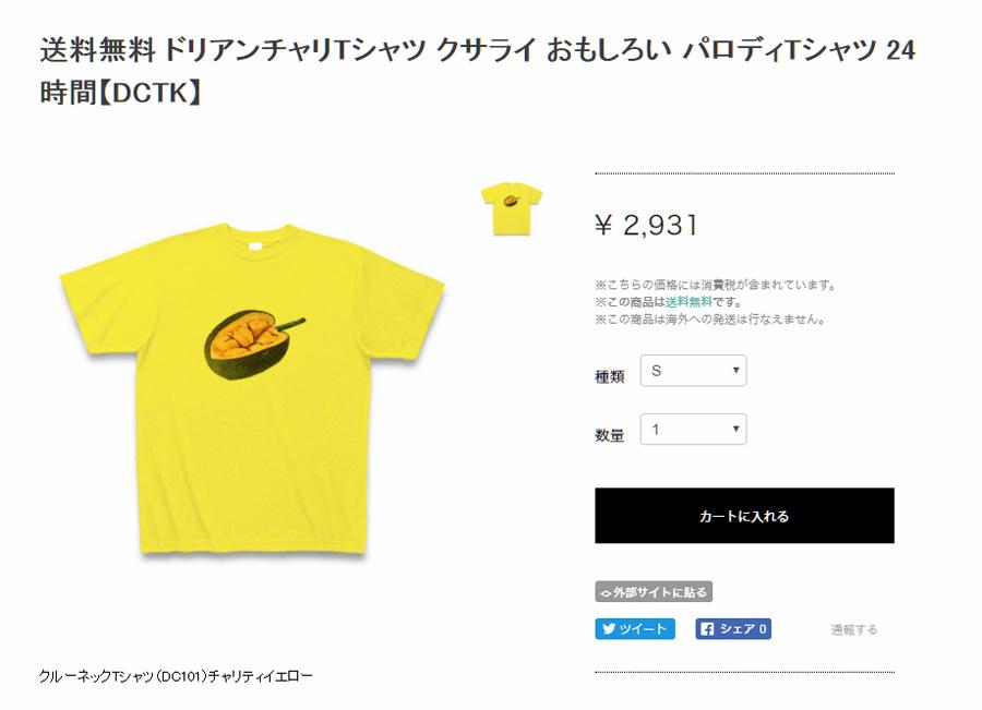 BASEでTシャツ販売