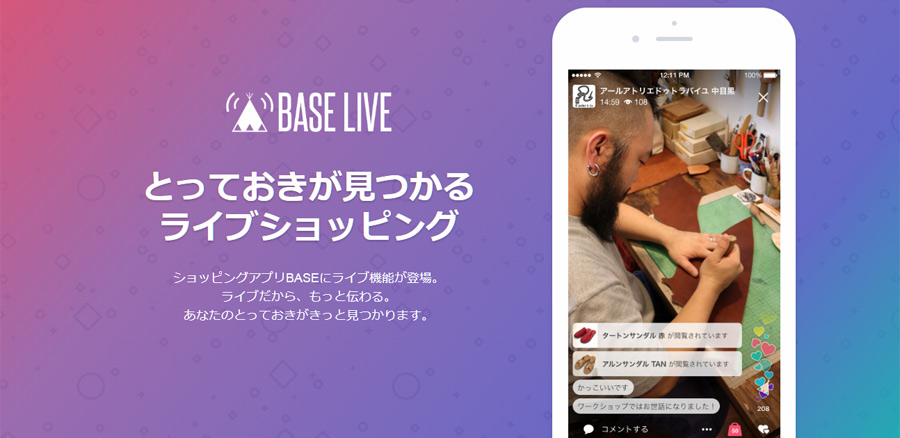 BASE ベイス のライブ機能 BASELIVE(BASEライブ)のメリットと使い方