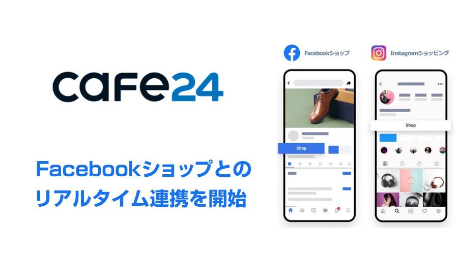 Cafe24が「Facebookショップ」とのリアルタイム連携を開始
