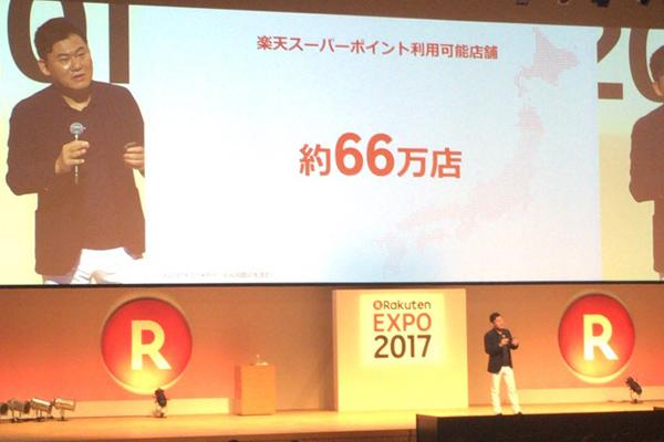 楽天EXPO2017