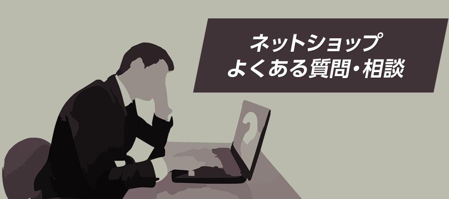 【質問】ネット通販の商品はクーリングオフできる?できない?