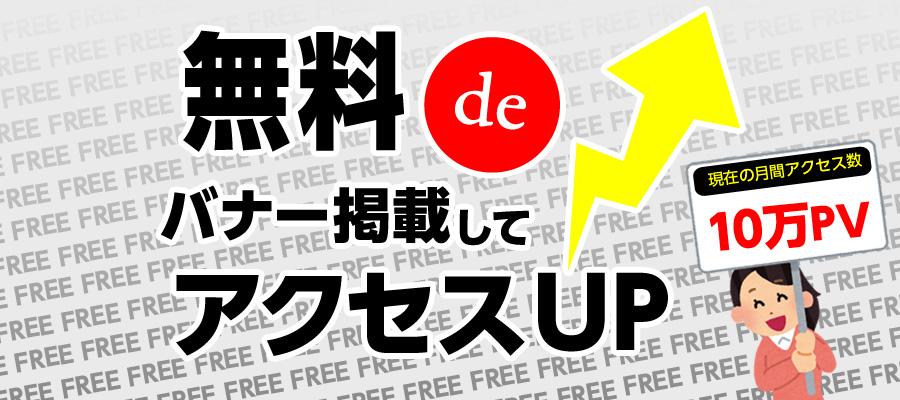 【無料集客方法】無料DEバナー掲載してアクセスUP!
