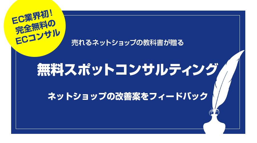 EC業界初となる「無料コンサルティング」を売れるネットショップの教科書が実現します