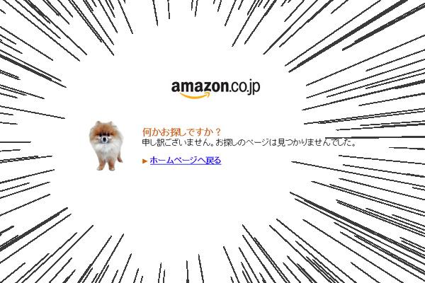 Amazonプライムデー開幕!サーバーダウン?404エラー?なんで?!