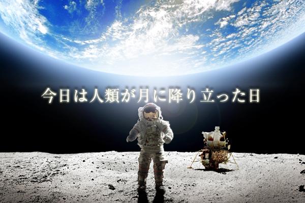 月面着陸の日
