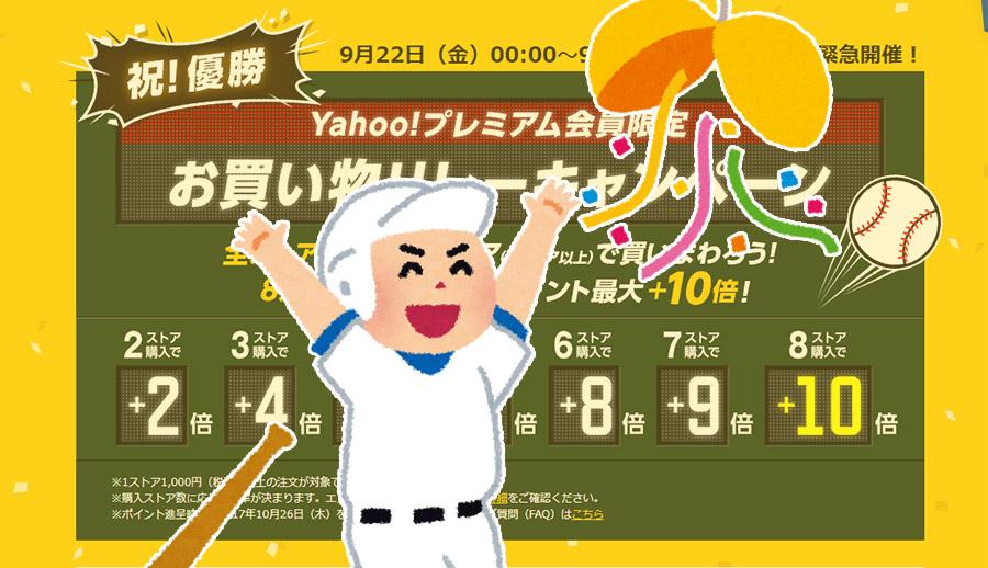 福岡ソフトバンクホークス優勝セール