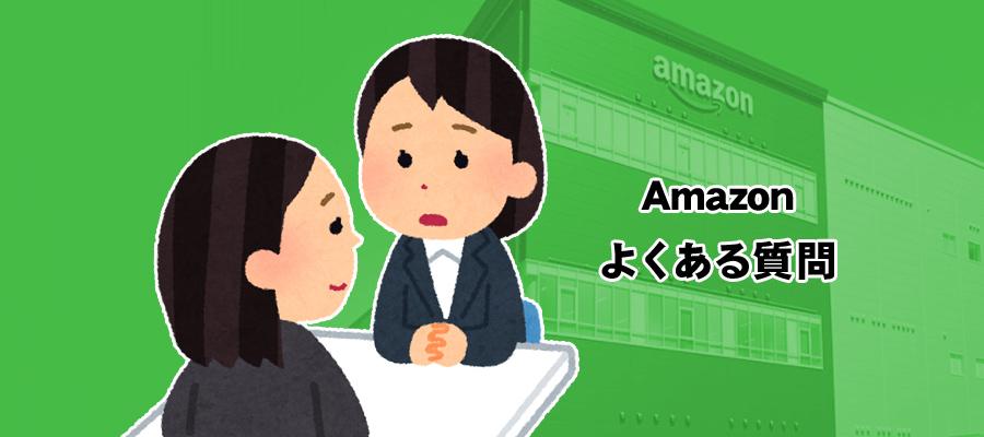 Amazonでのネット販売、商品出品時によくある質問