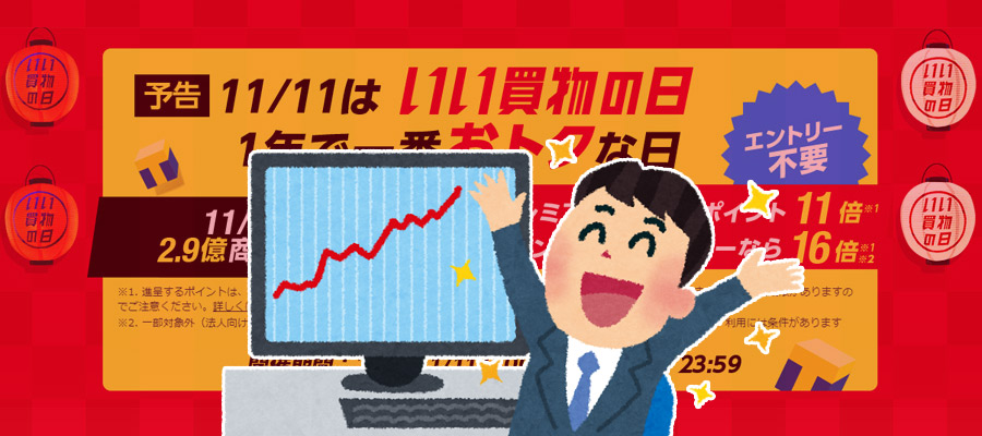 11月11日のいい買い物の日はやっぱり効果あった!ヤフーショッピングの売上を公開します!