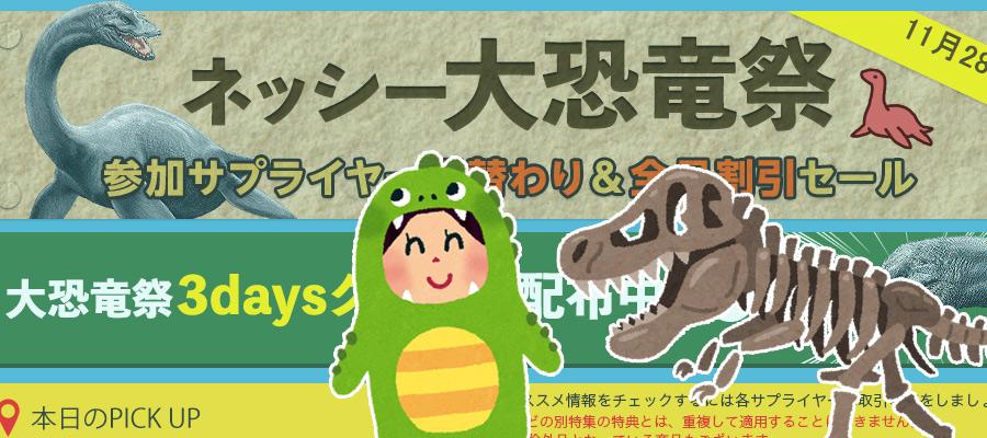ネッシー大恐竜祭