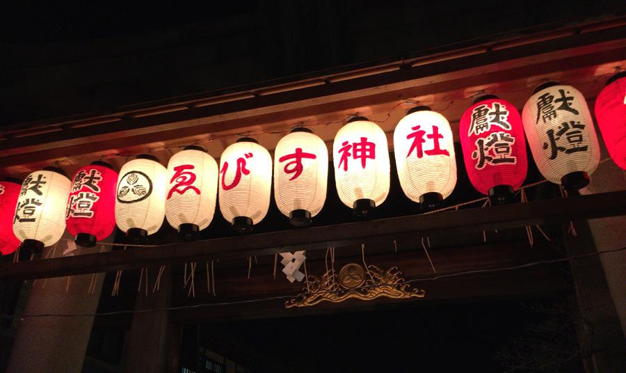 京都えびす神社残り福