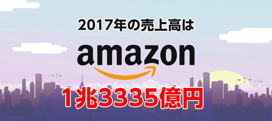 楽天越えたか!?Amazonの日本事業の売上高は1.3兆円を突破!前期比14.4%増で好調!