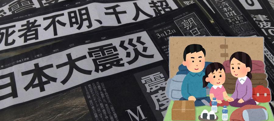 東日本大震災から7年