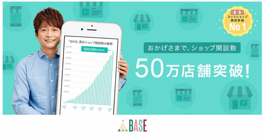 BASEが50万店舗突破