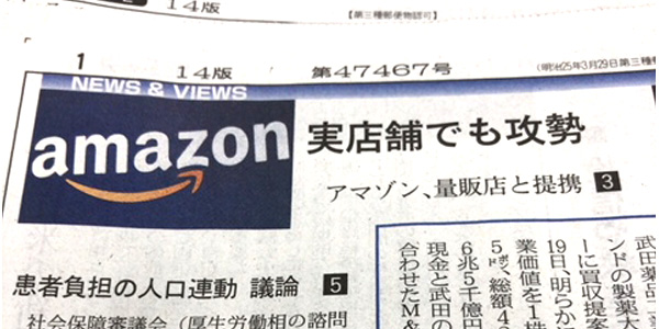 Amazonプライム会員が1億人突破