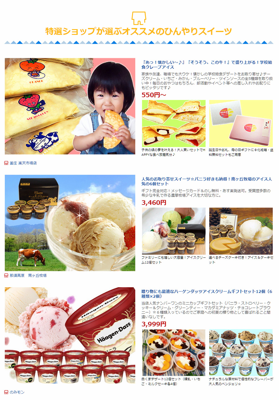 楽天市場のアイスクリーム特集
