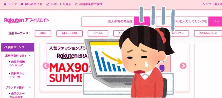 楽天EXPO2018で楽天市場のアフィリエイト料率が変更