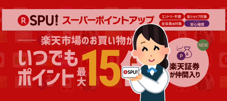 楽天市場のSPU(スーパーポイントアッププログラム)が最大15倍
