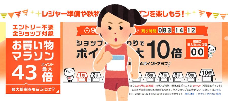 楽天市場ではお買い物マラソンが開催中!セールラッシュは消費者にセール慣れ、飽きにつながるのでは?