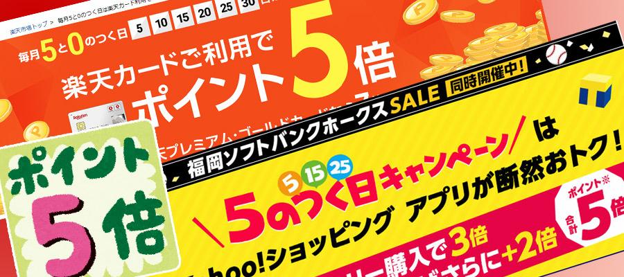 5のつく日はネットショップの売上がアップしやすい日!5のつく日の戦略とは?