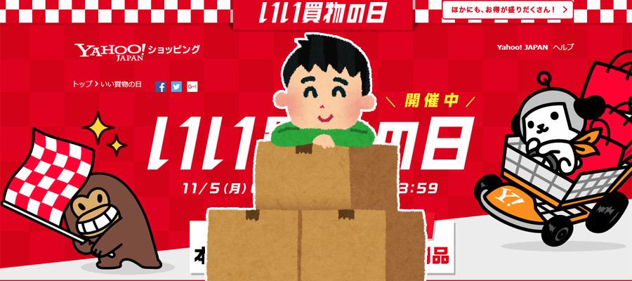 11月11日はいよいよヤフーショッピングの「いい買い物の日」の本番!準備はOK?