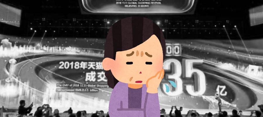 2018年の独身の日の結果は3.5兆円!ダブルイレブン反省会会場はこちら!