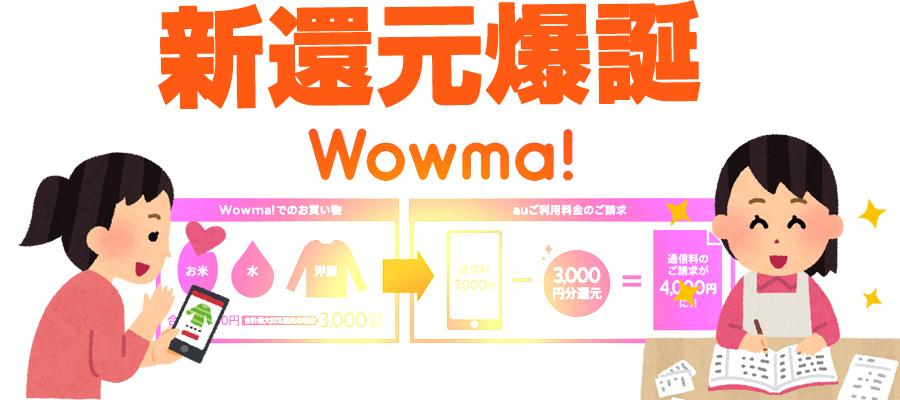 Wowmaで凄い発表キタ!Wowmaの購入額の最大10%をAUの携帯料金に還元!?