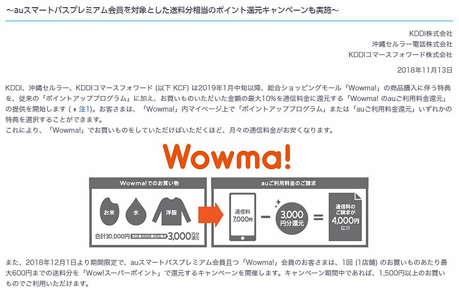 Wowmaプレスリリース