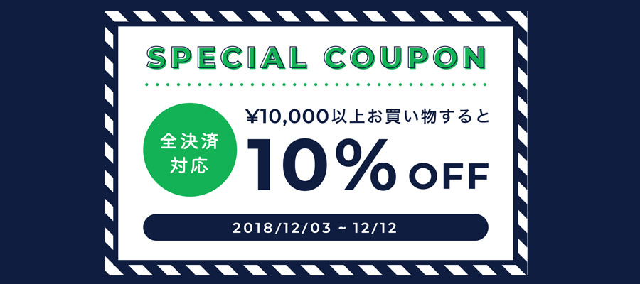 STORES10%OFFクーポン