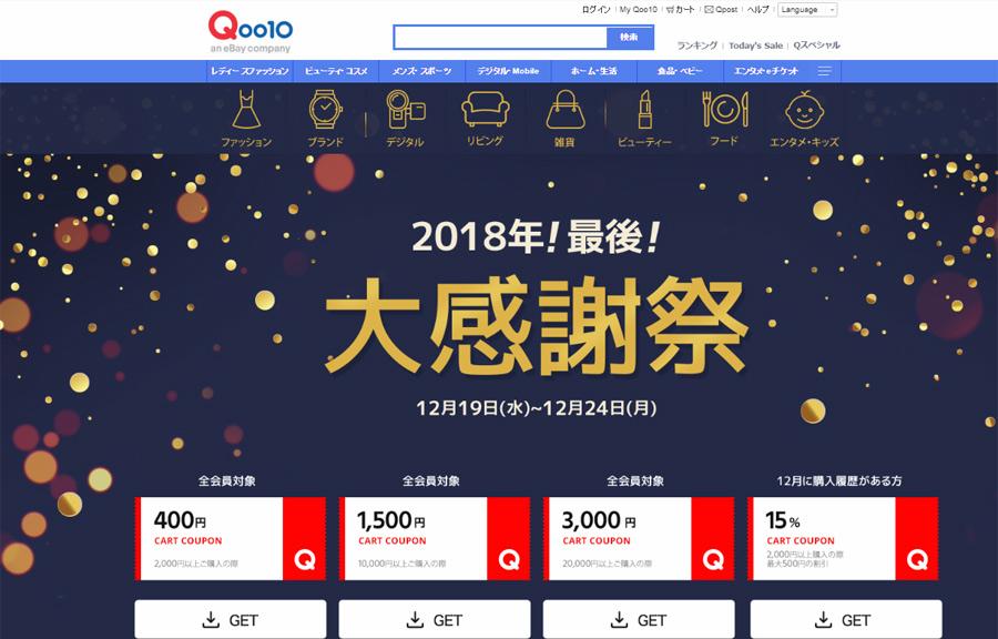Qoo10も大感謝祭