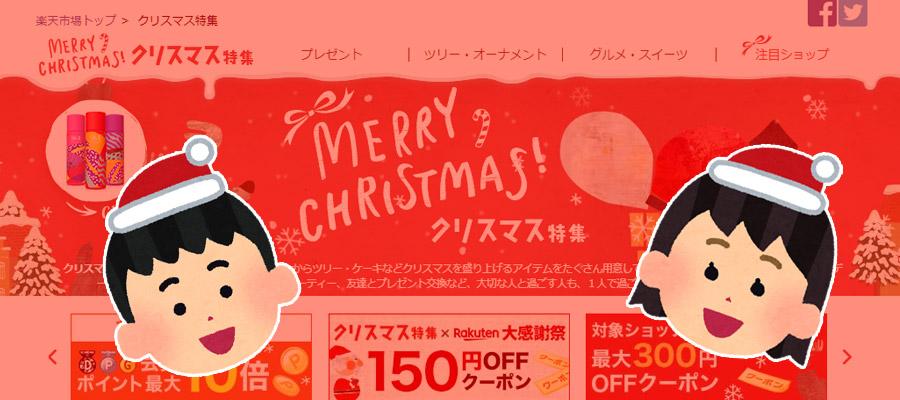 ネット通販クリスマスギフト