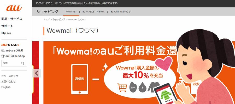 auショップ2500店舗でWowma!の入会が可能に!Wowmaのアクセスアップ来る!?