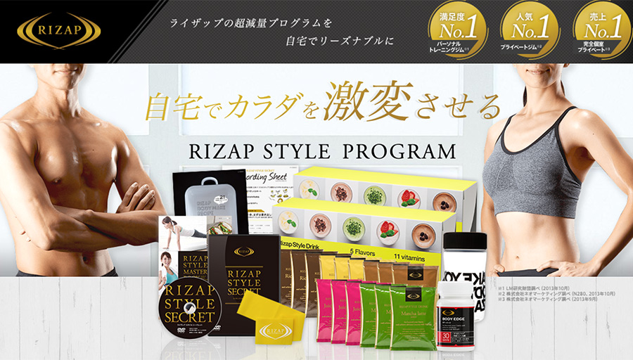 RIZAP(ライザップ)の公式通販サイトもNP後払いに対応