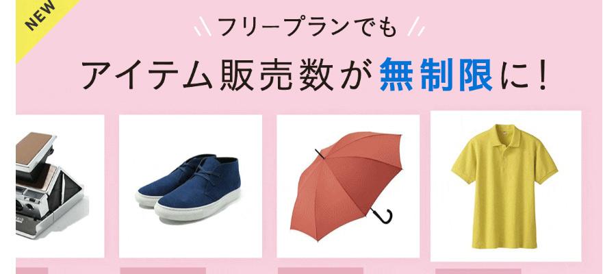 STORES.jpの無料プランでも商品点数が無制限