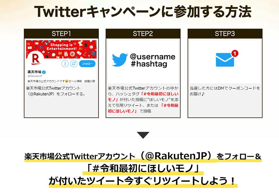 楽天市場で「令和最初にほしいモノ」キャンペーン開催!最大10万円OFFクーポンあり?