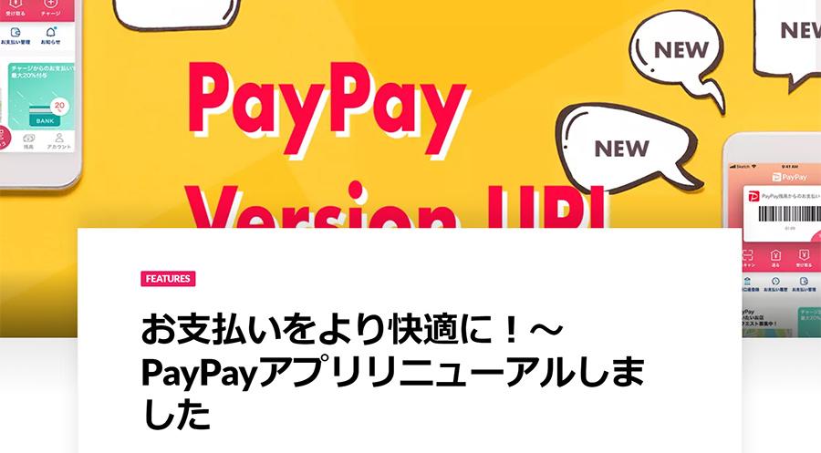 PayPayリニューアル