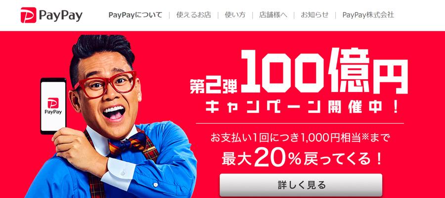 PayPayの100億円あげちゃうキャンペーンでユーザーが599万人に