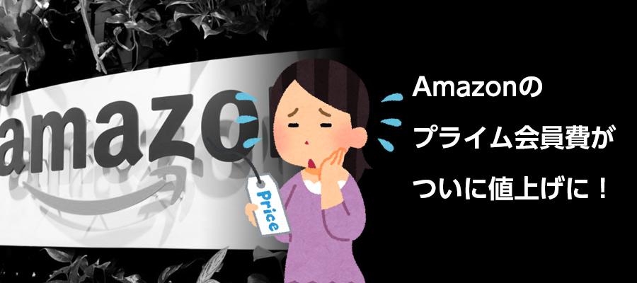 Amazonプライムの年会費が1000円値上げ