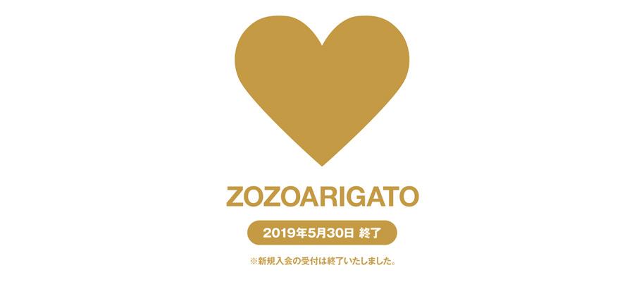 ZOZOARIGATOの有料会員サービスが終了!