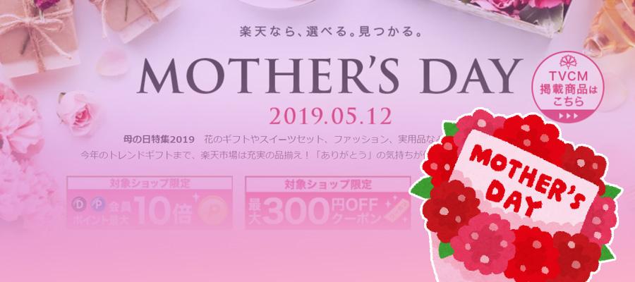 GW明けが母の日プレゼント商戦のピーク!令和初の母の日ギフトの傾向とは?