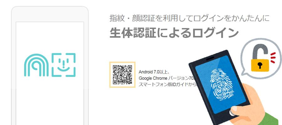 ヤフーショッピングのアプリに生体認証導入!