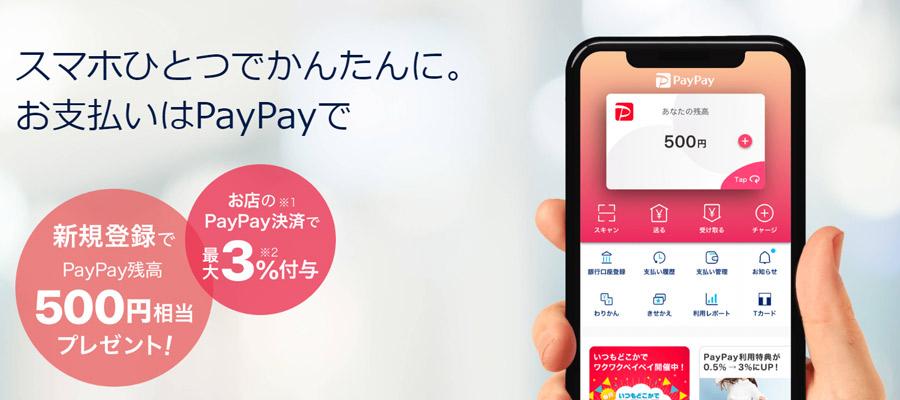 2019年6月3日からヤフーショッピングでPayPay決済対応