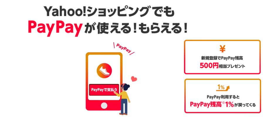 2019年8月からヤフーで付与されるポイントがTポイントから「PayPay」に変更!