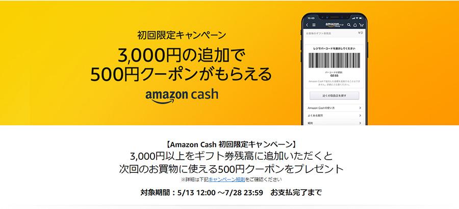 AmazonがAmazon Cashを開始!スマホにバーコードを表示させ現金をギフト券にチャージ可能に!