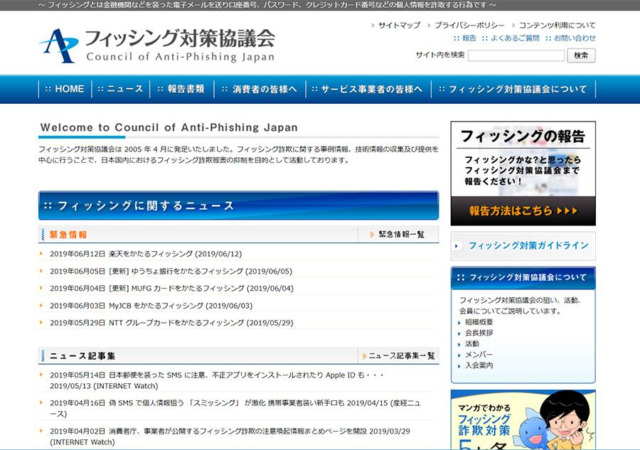 【重要】楽天株式会社から緊急のご連絡