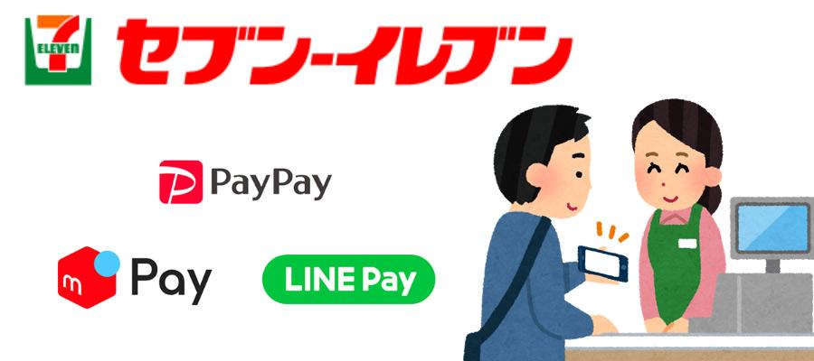 7月11日からセブンイレブンでPayPay/メルペイ/LINE Payの合同企画!最大20%還元!