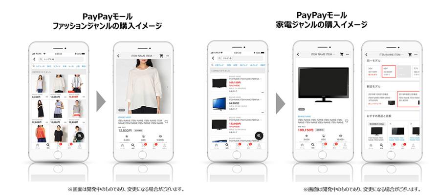 ヤフーが「PayPayフリマ」と「PayPayモール」を今秋開始!その目的とは?