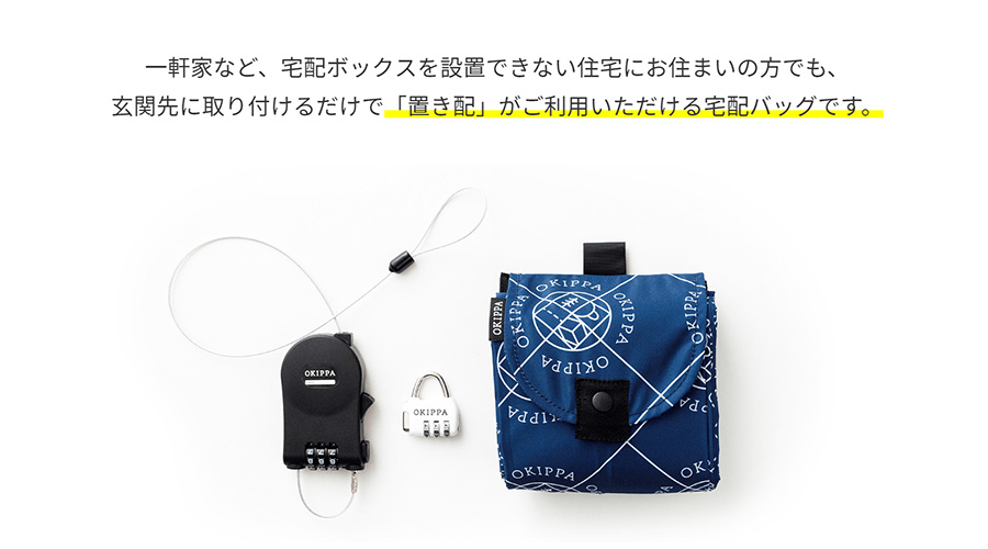 日本郵便が置き配バック「OKIPPA」を10万世帯に無料配付