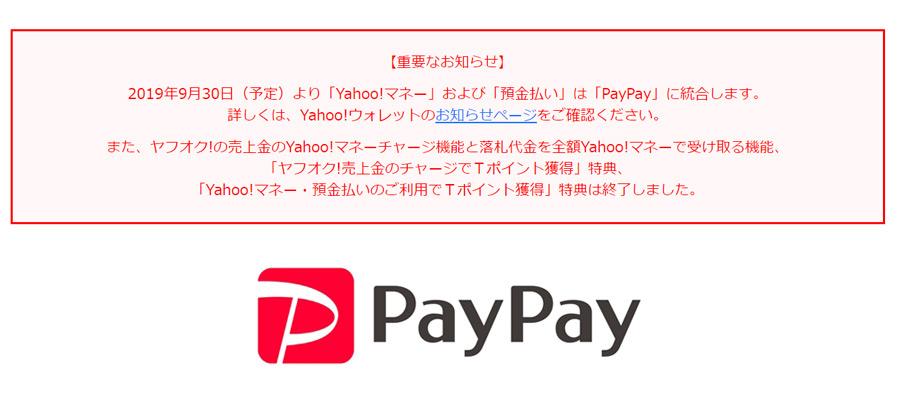 2019年9月からヤフーショッピングのYahoo!マネーと預金払いがPayPayに事業統合!